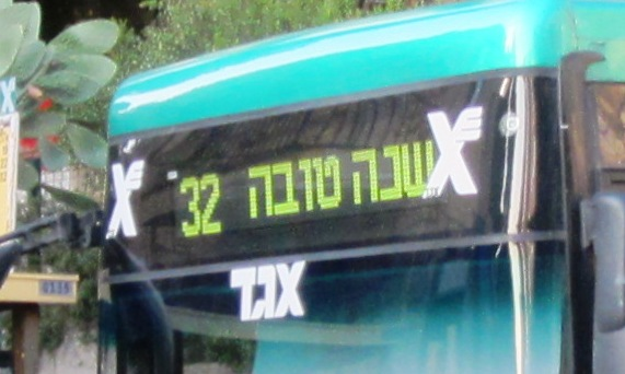 bus sign Shana tova