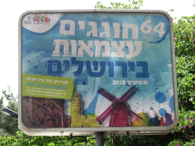 """photo sign Yom Haatzmaut"", ""photo Israel Independence Day"", ""image Jerusalem"""