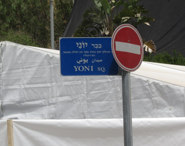 """picture Yoni Square"", ""photo Yoni Netanyahu sign"" , ""image Netanyahu shiva"""