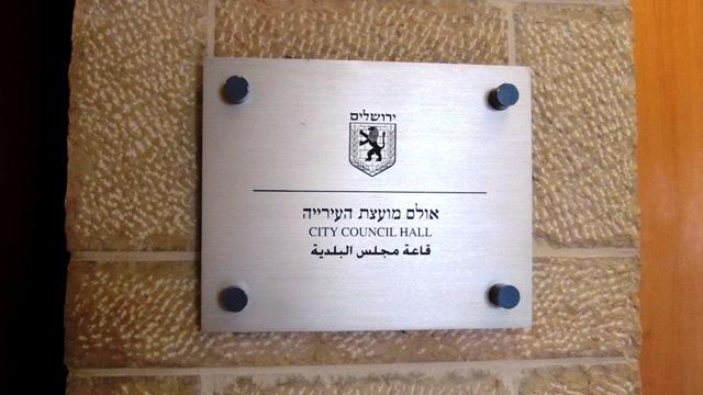 """""""sign image"""",""""photo Jerusalem"""", """"Jerusalem picture"""""""