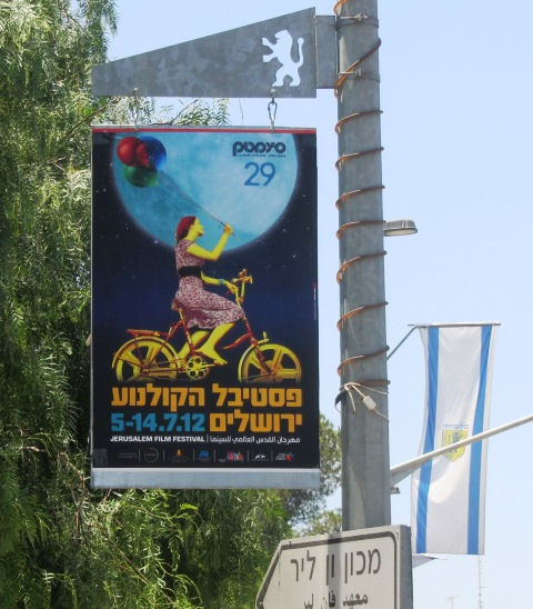 """sign Jerusalem film festival"", ""photo film festival"" , ""Jerusalem film festival image"""
