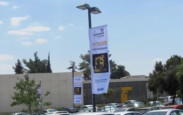 """photo Israel Museum"""