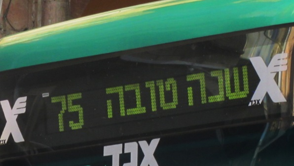 sign shana tova bus