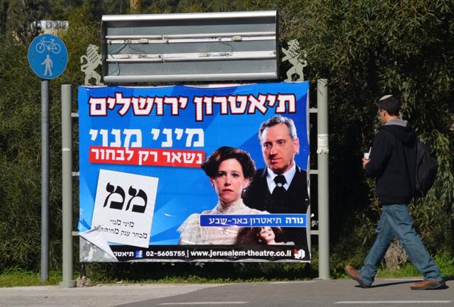 sign Jerusalem Theater