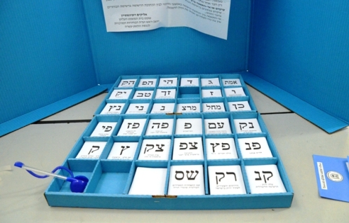 Israeli election photo