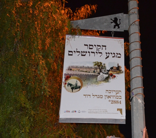 sign Jerusalem Israel