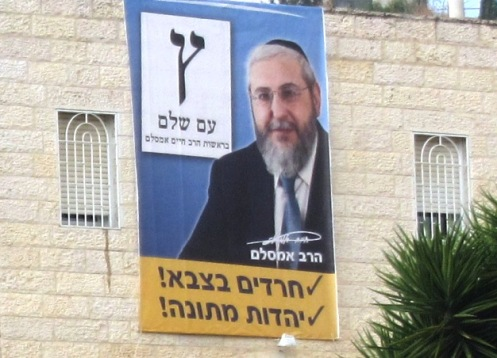 election sign Israel photo