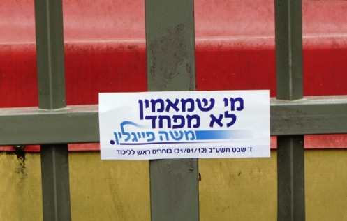 election sign Jerusalem picture