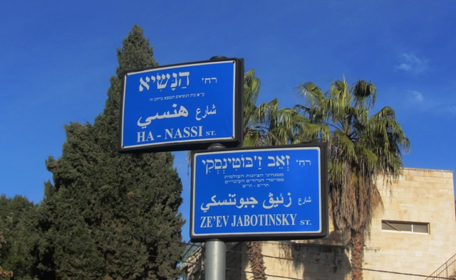 new sign Jerusalem