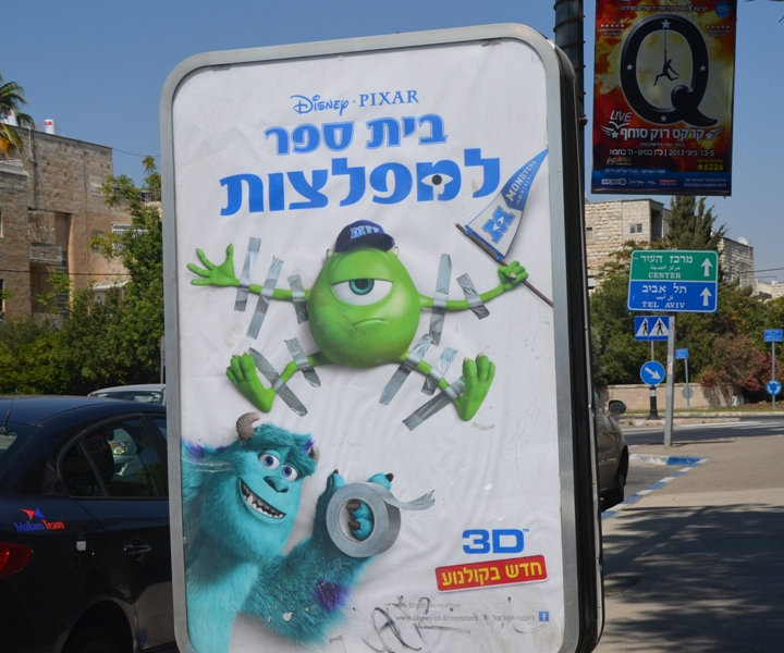 Image of Hebrew movie ad