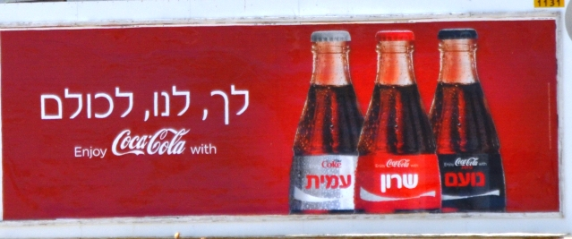 Hebrew names on Coke bottle