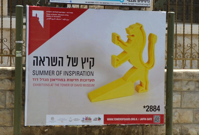 Poster in Hebrew for summer of inspiration