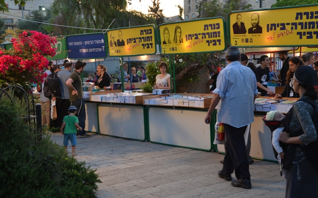 Bell Park for Hebrew book week,  Jstreet, photo Jerusalem