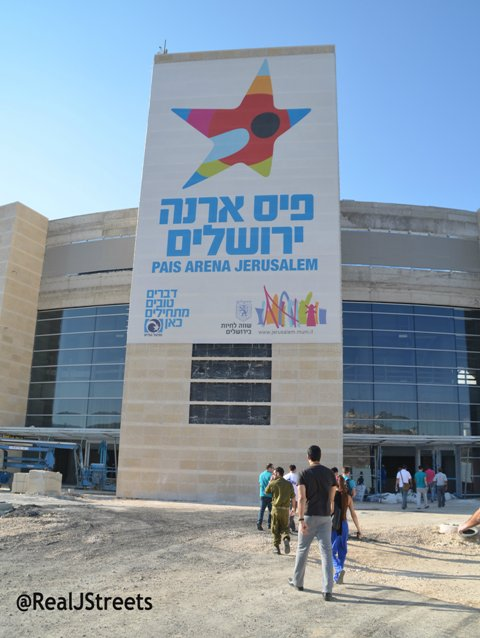 Sports Arena in Jerusalem image