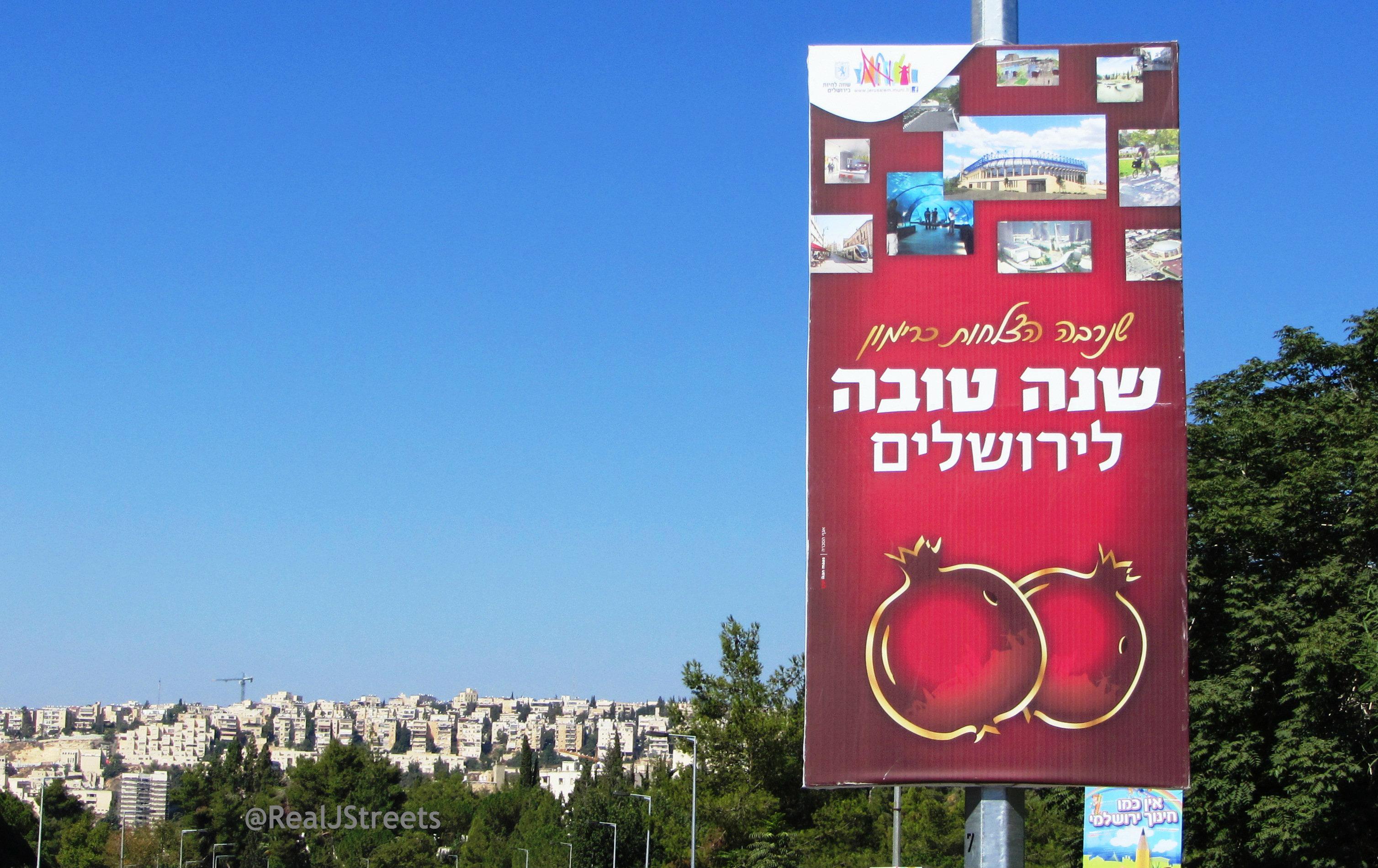 poster Shanah tovah, sign new year, image rosh Hashanah