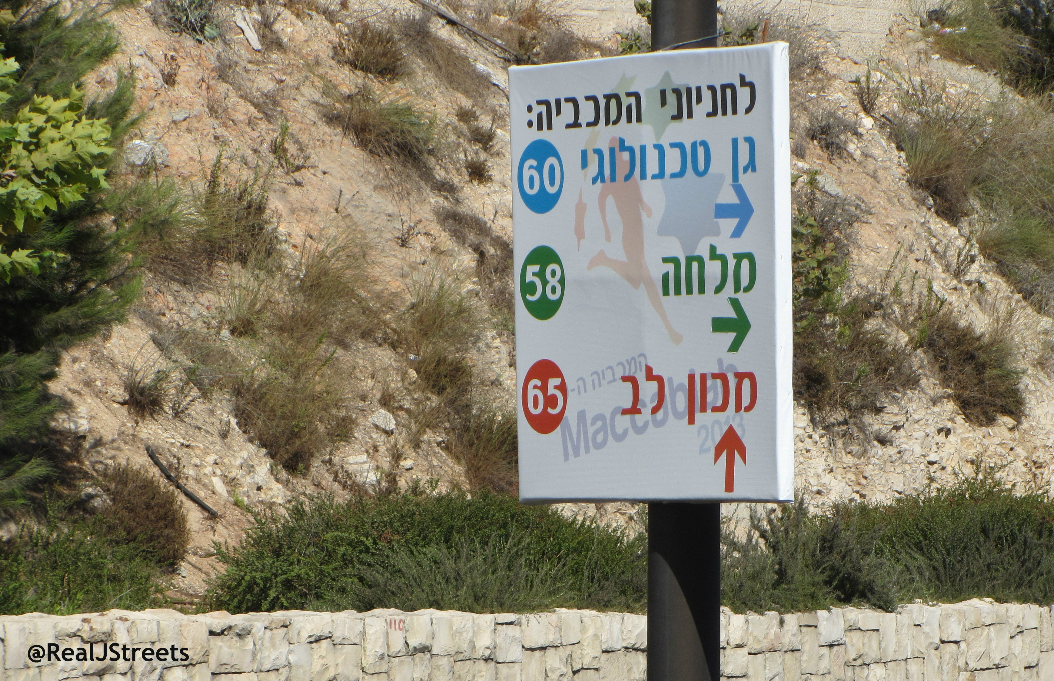 sign Jerusalem streets