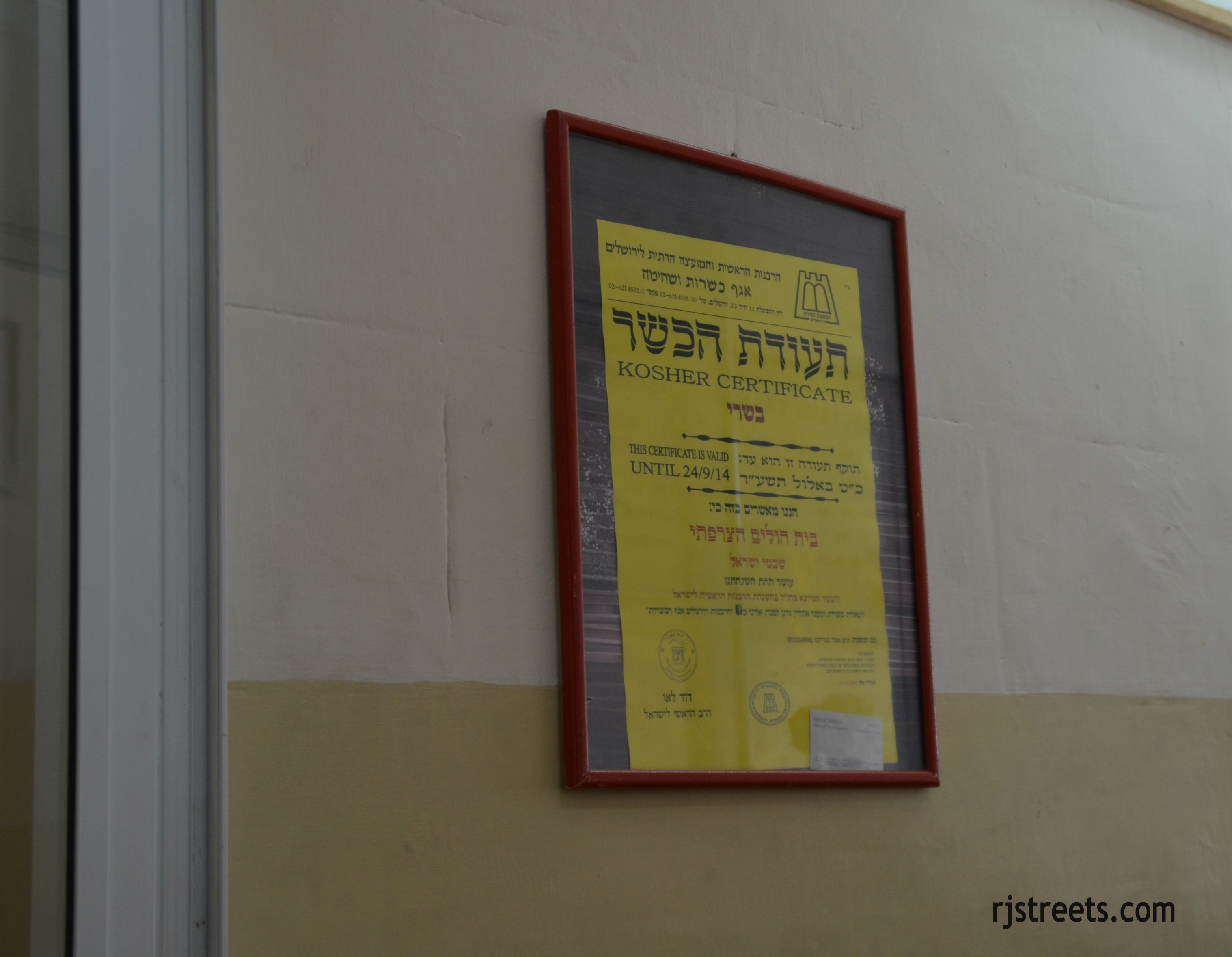 image Rabbanut kosher certificate