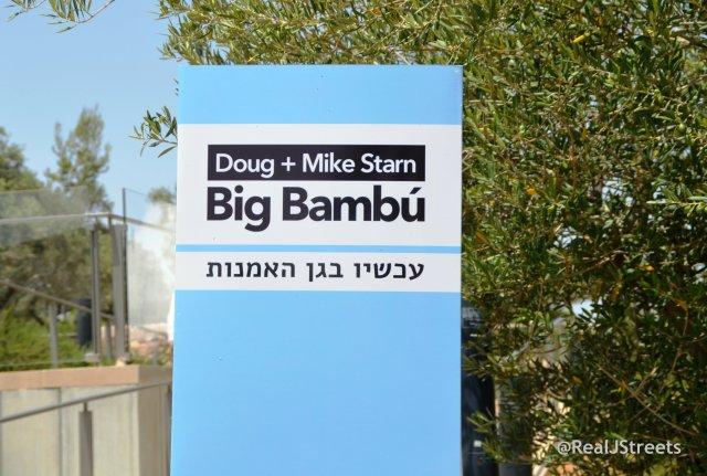 image Israel Museum, big bambu image.