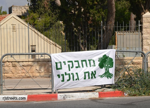image Golani soldier support