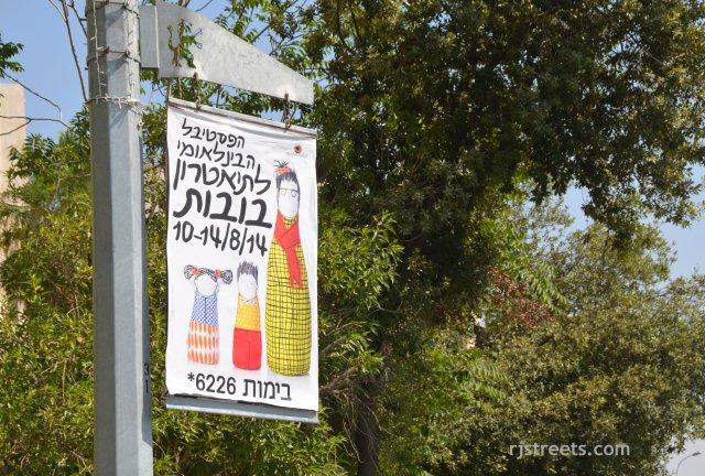 image sign in Hebrew