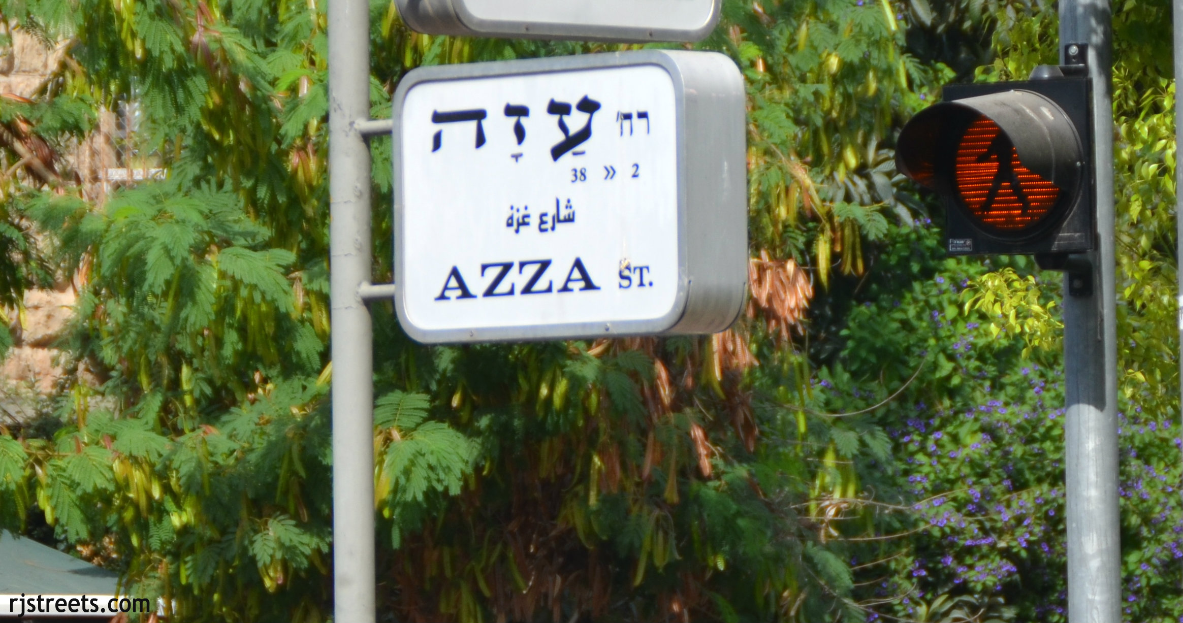 image street sign hebrew