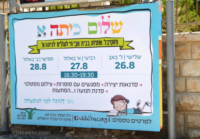 image welcome to first grade sign in Hebrew