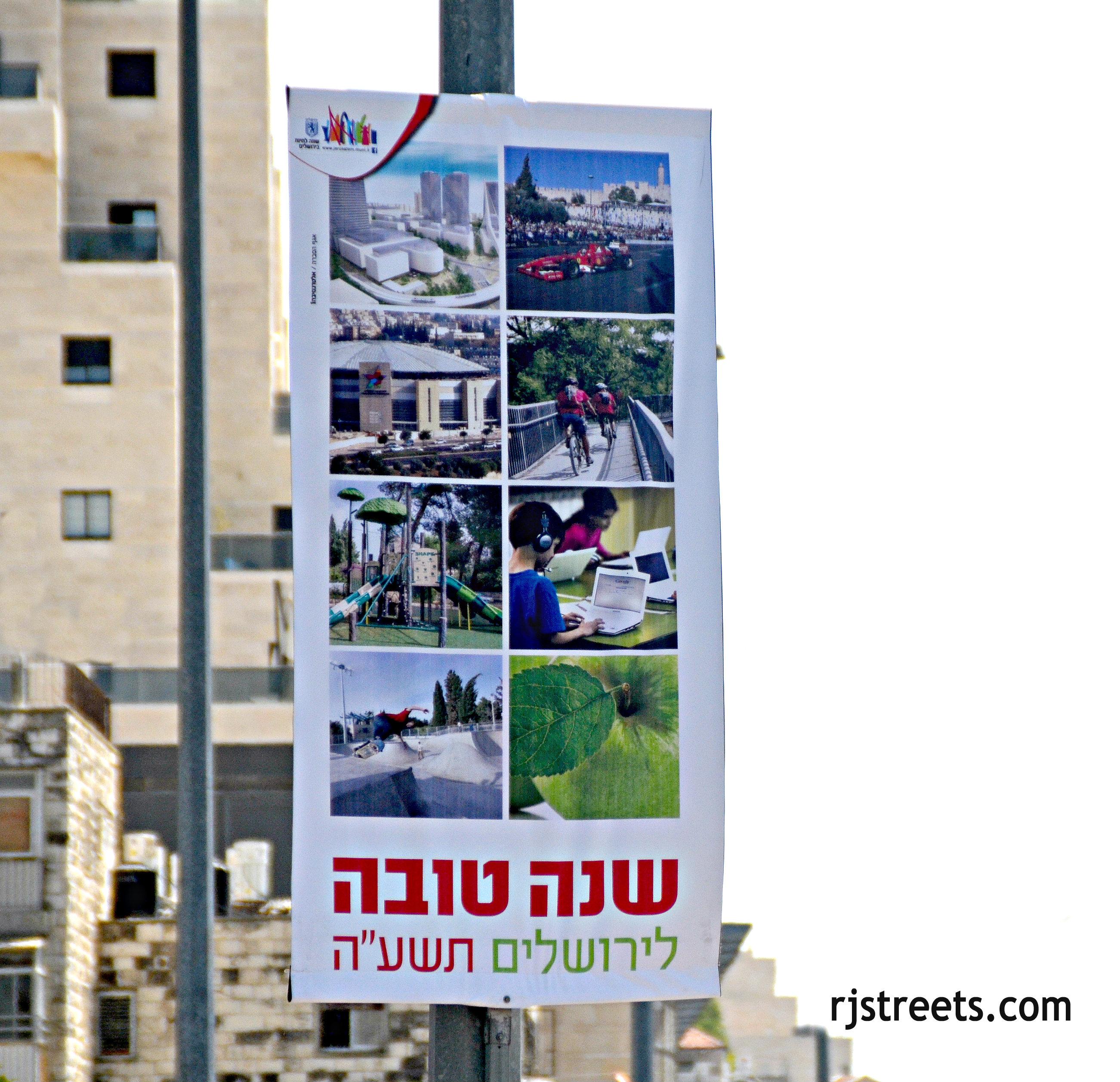 image Rosh Hashana