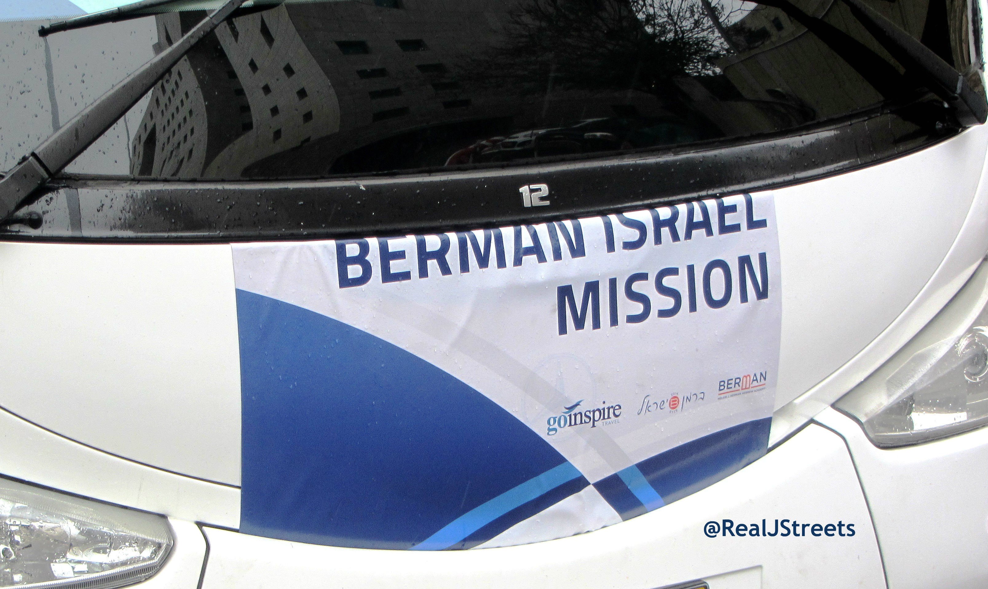 Jerusalem Israel bus banner from Berman Hebrew Academy