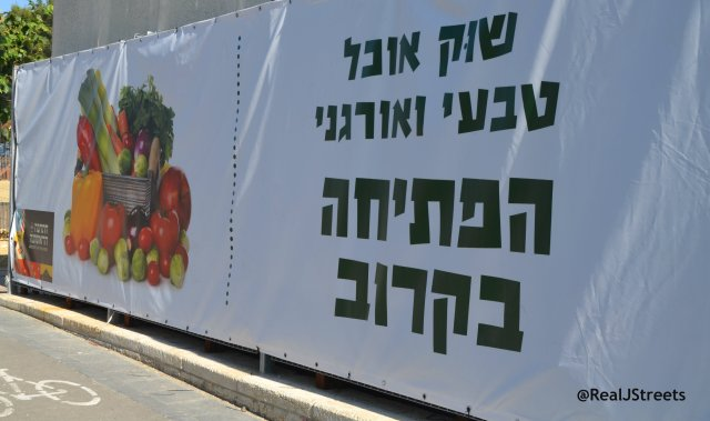 image Hebrew sign