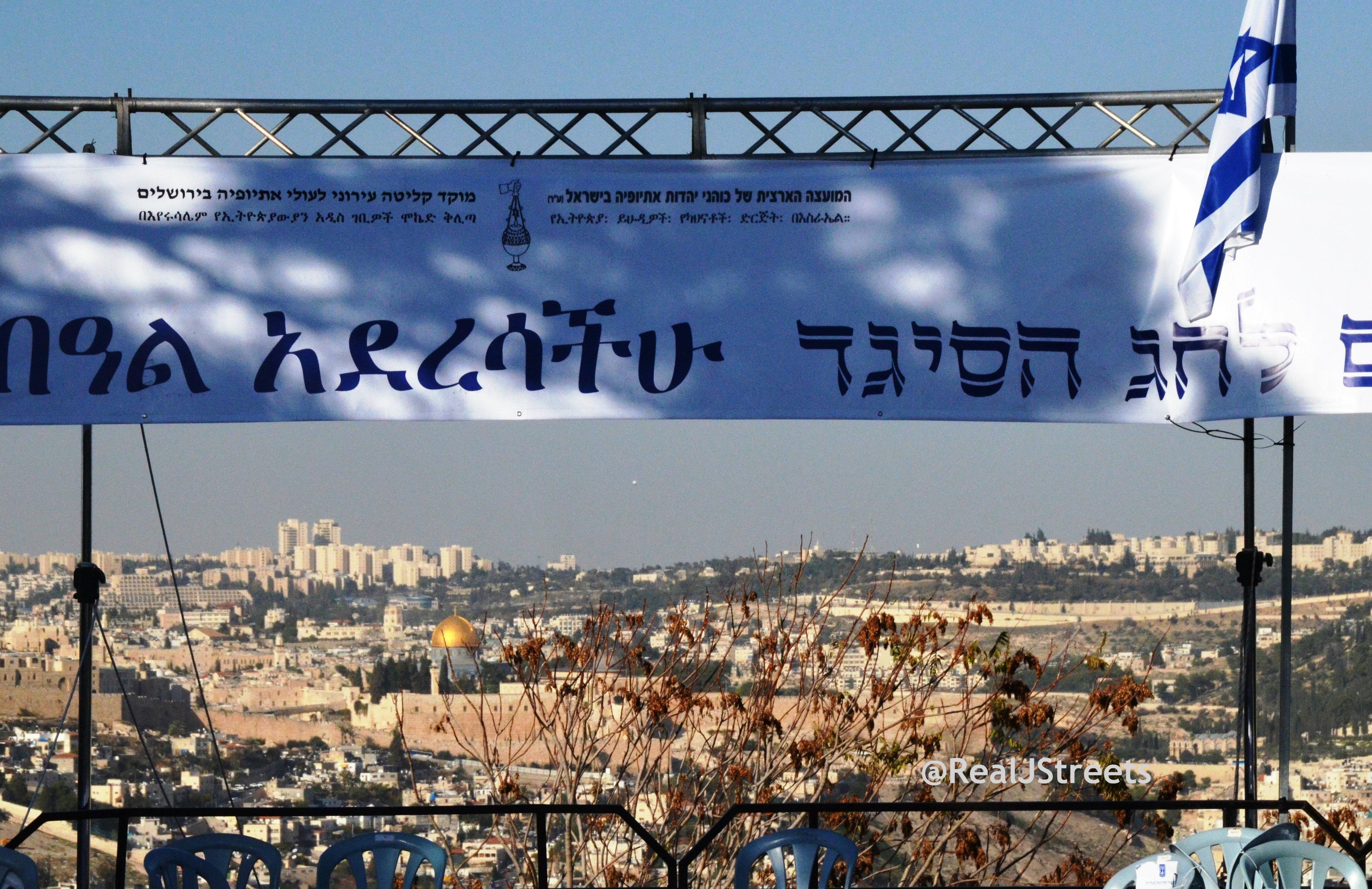 banner of Sigd celebration on Tayelet