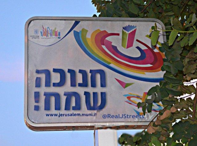 image Hebrew sign Hanukkah