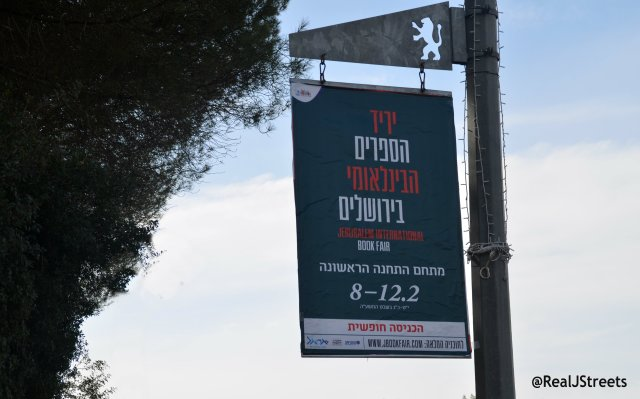 international book fair sign in Hebrew