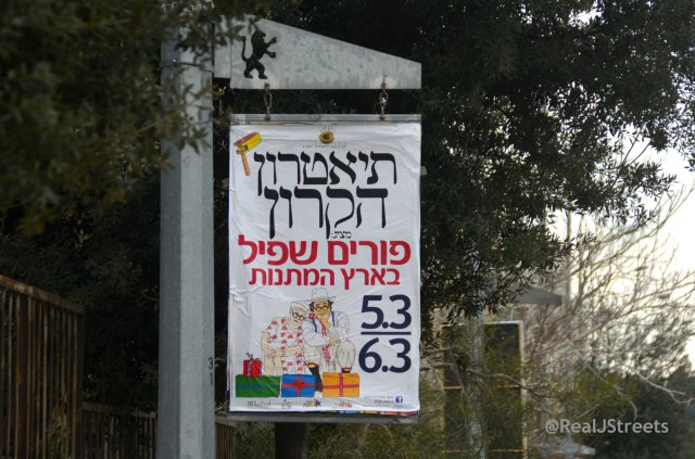sign for Purim