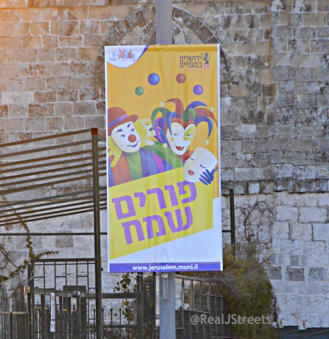 purim sign