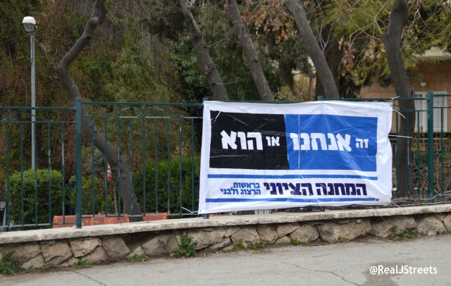 political sign in Hebrew