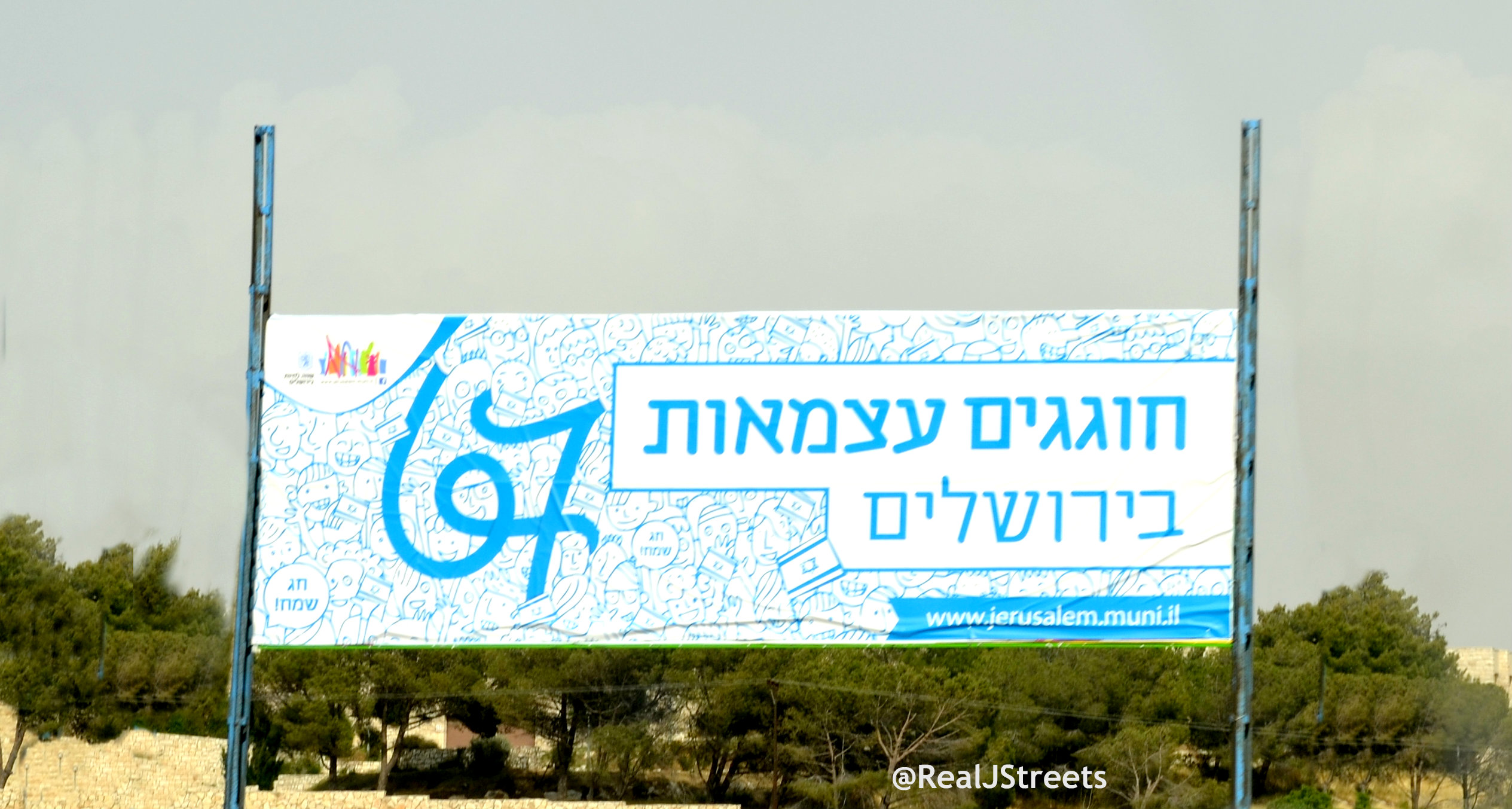 sign Israel birthday