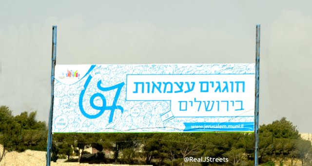 sign Israel birthday