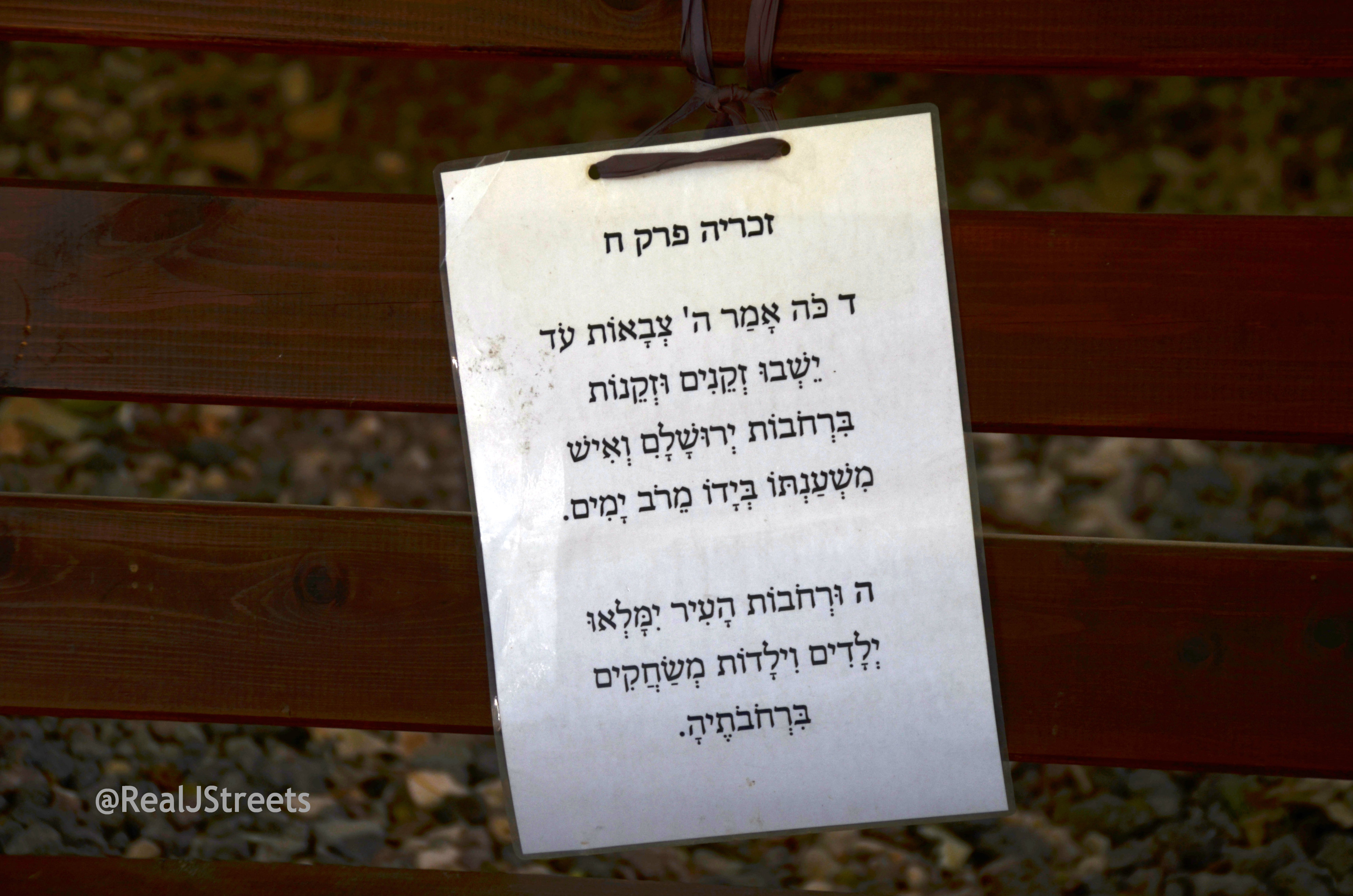 Verse in Hebrew about children playing on the streets of Jerusalem
