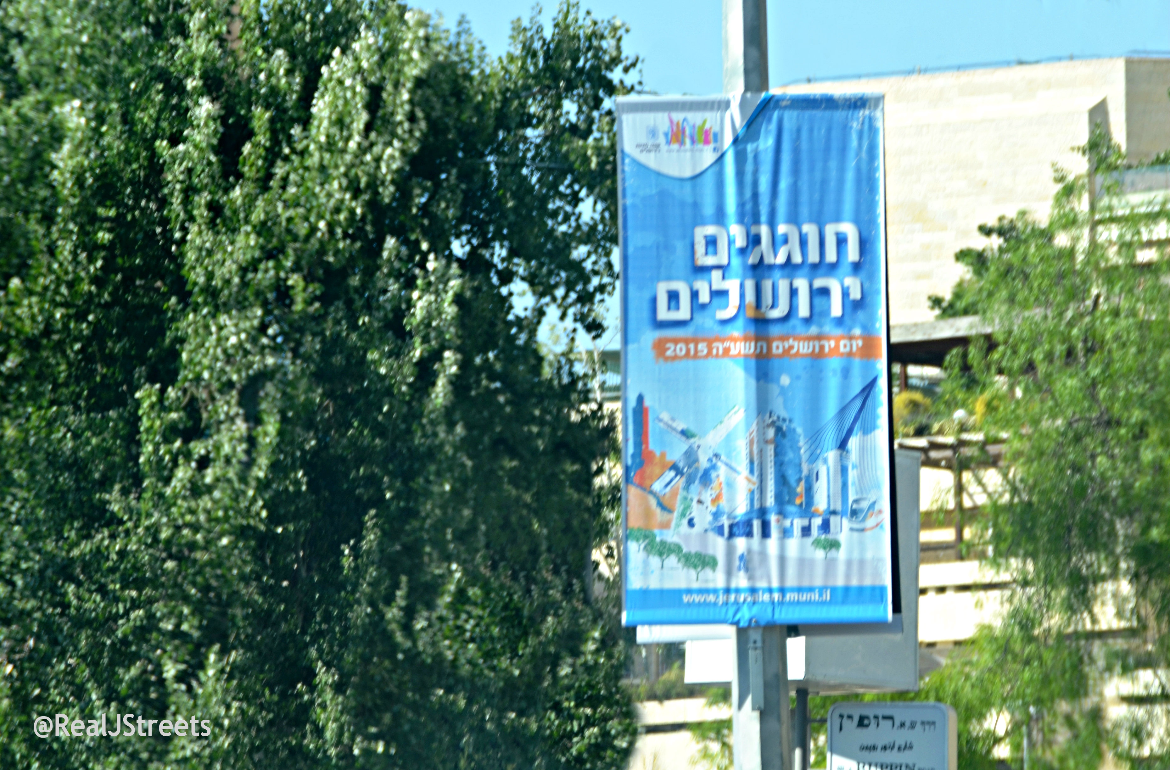 Hebrew sign for Jerusalem Day