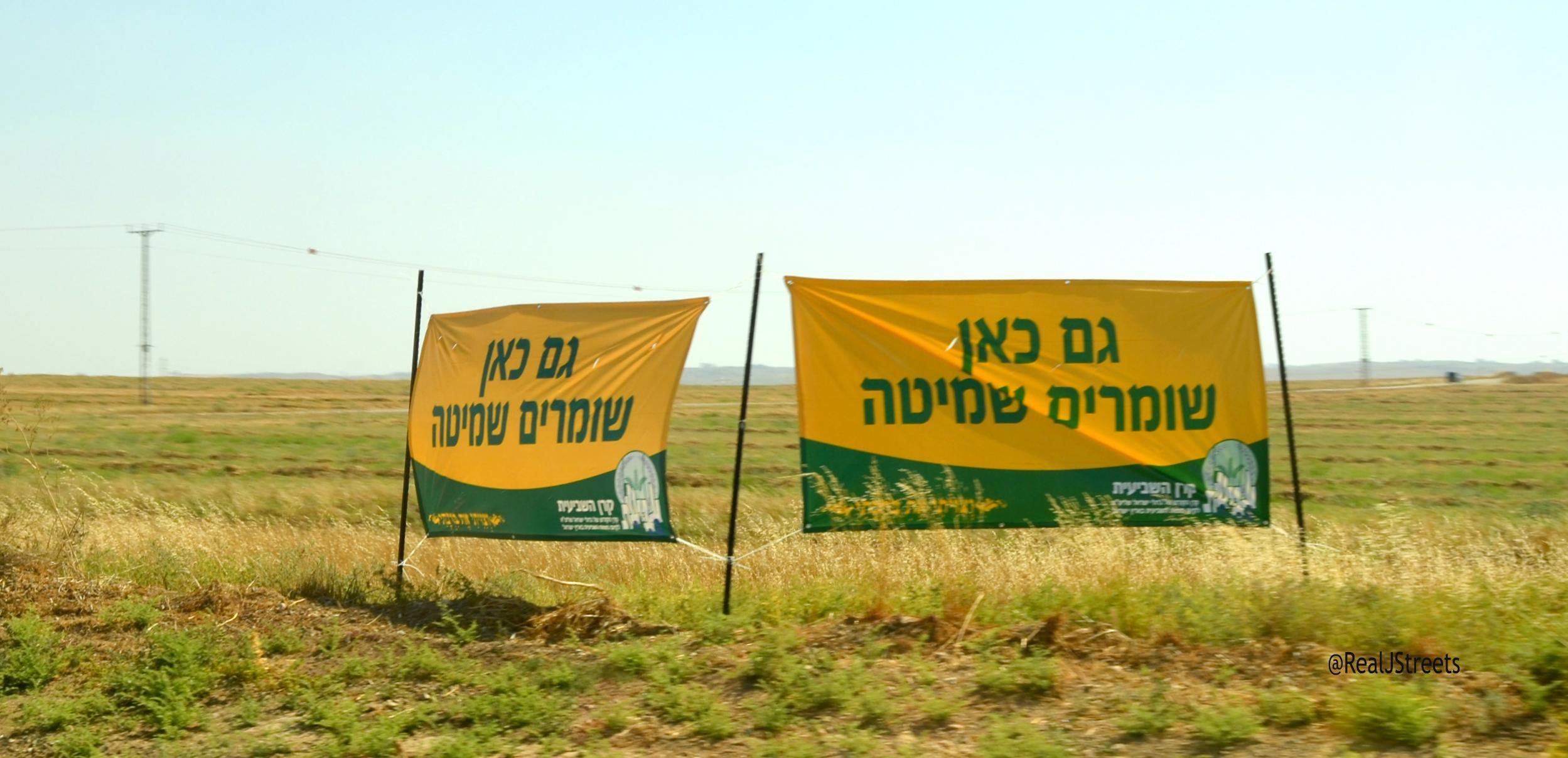 large Hebrew sign saying they keep shmita