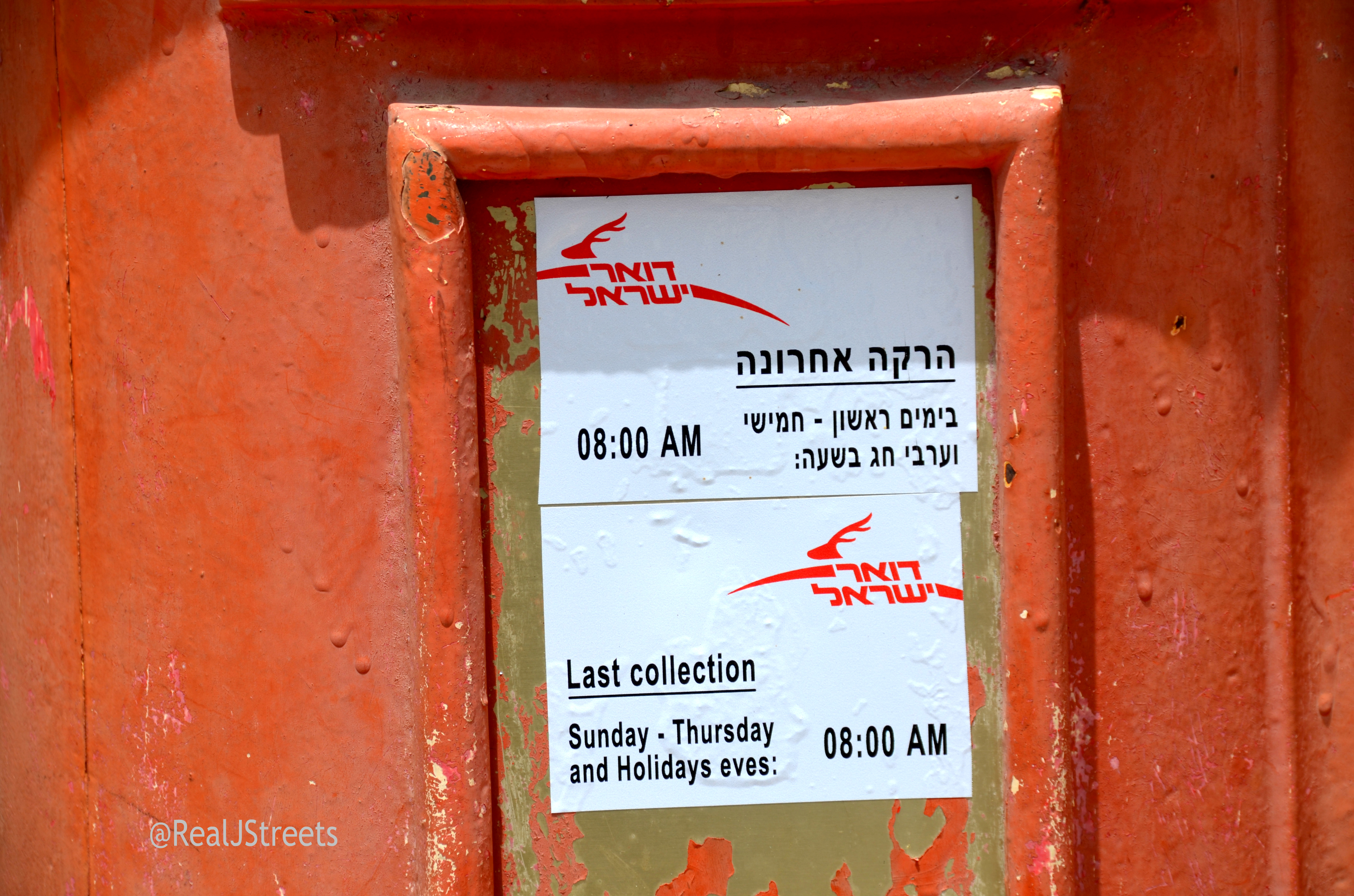 mailbox jerusalem