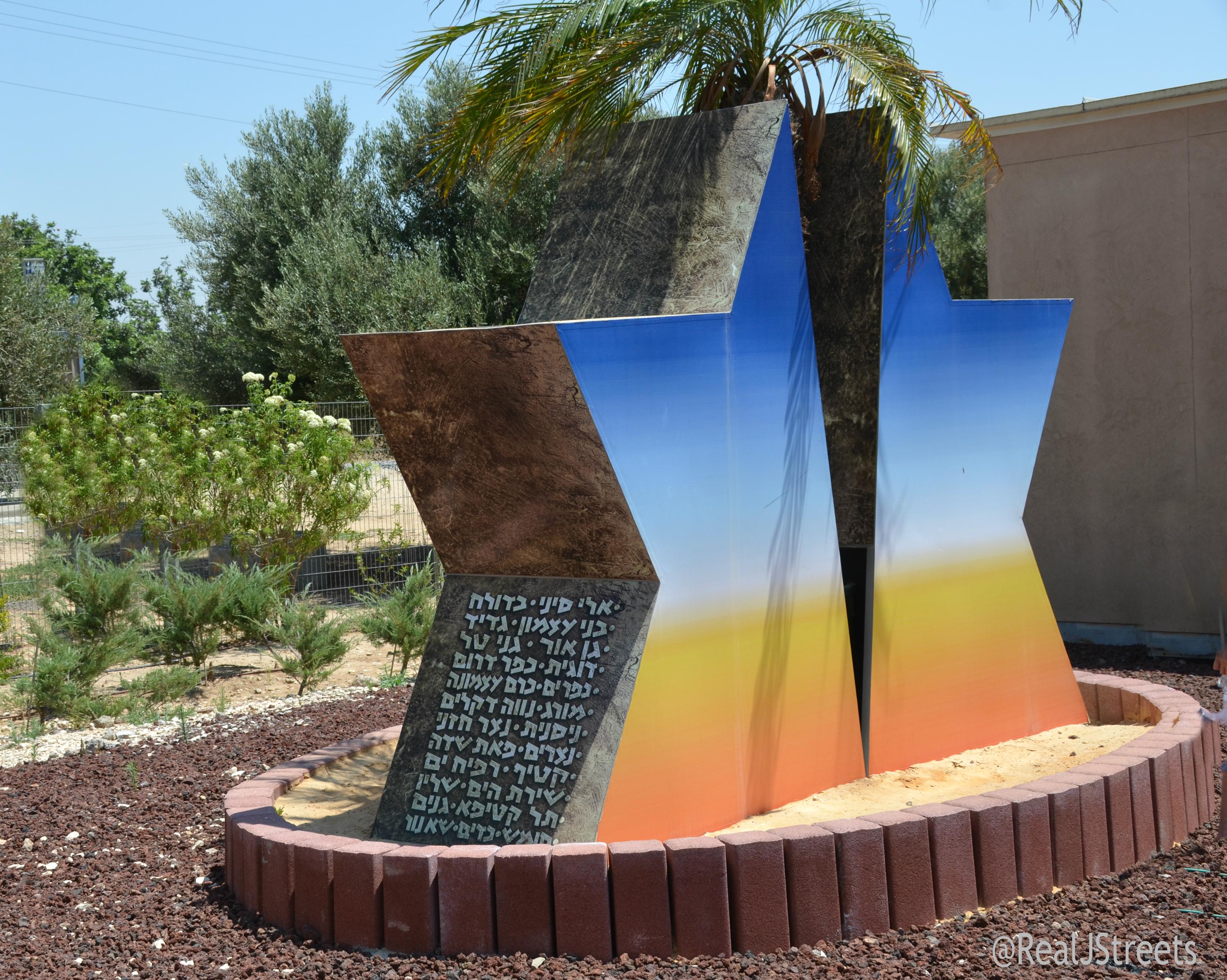 Garden of Gush Katif Museum in Nitzan