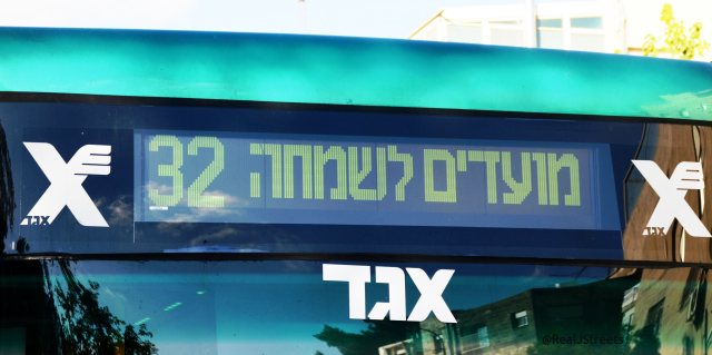 sukka bus sign Jerusalem