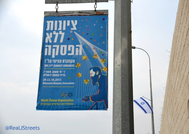 sign for WZC in Jerusalem
