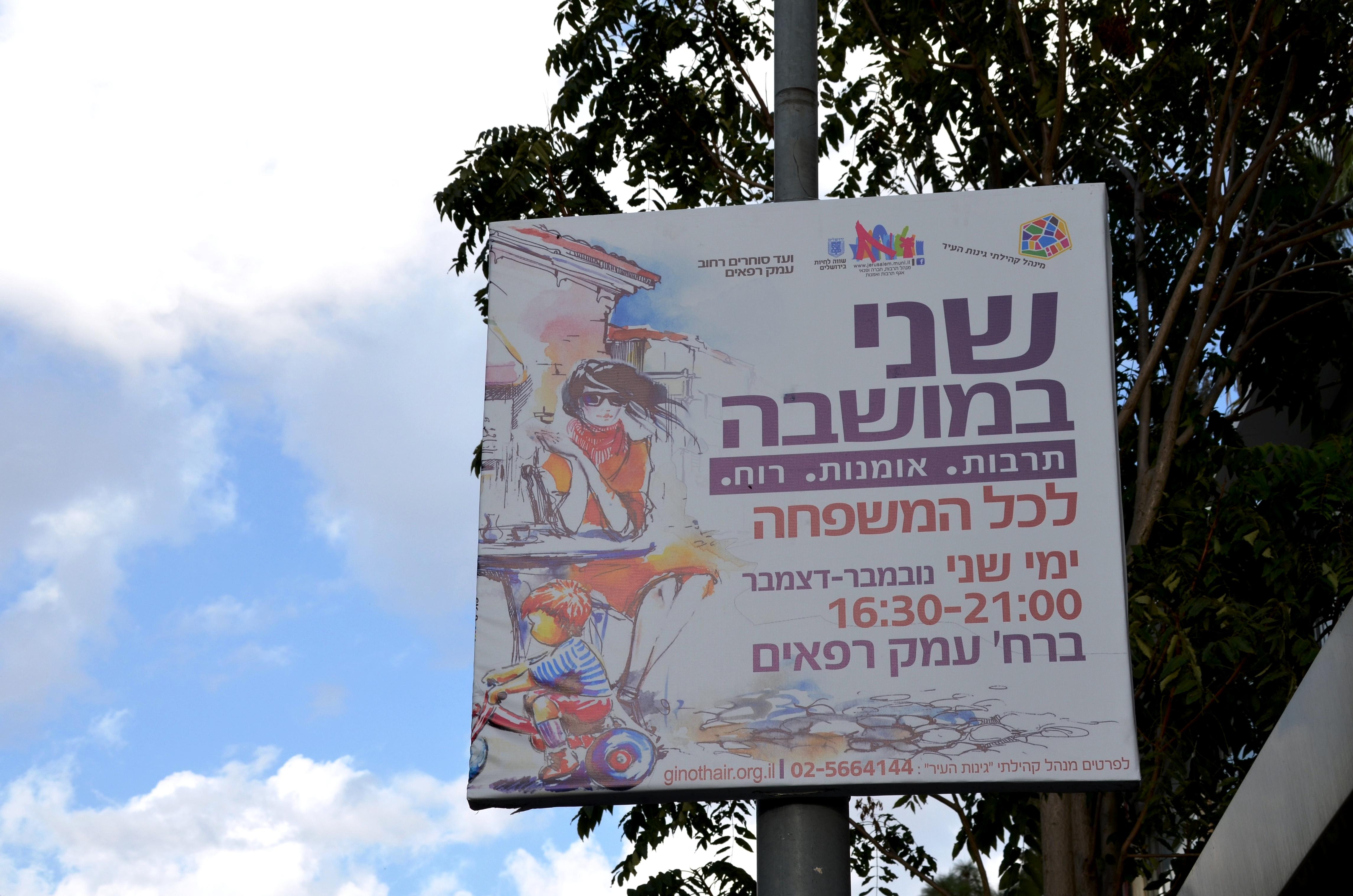 emek rafaim street