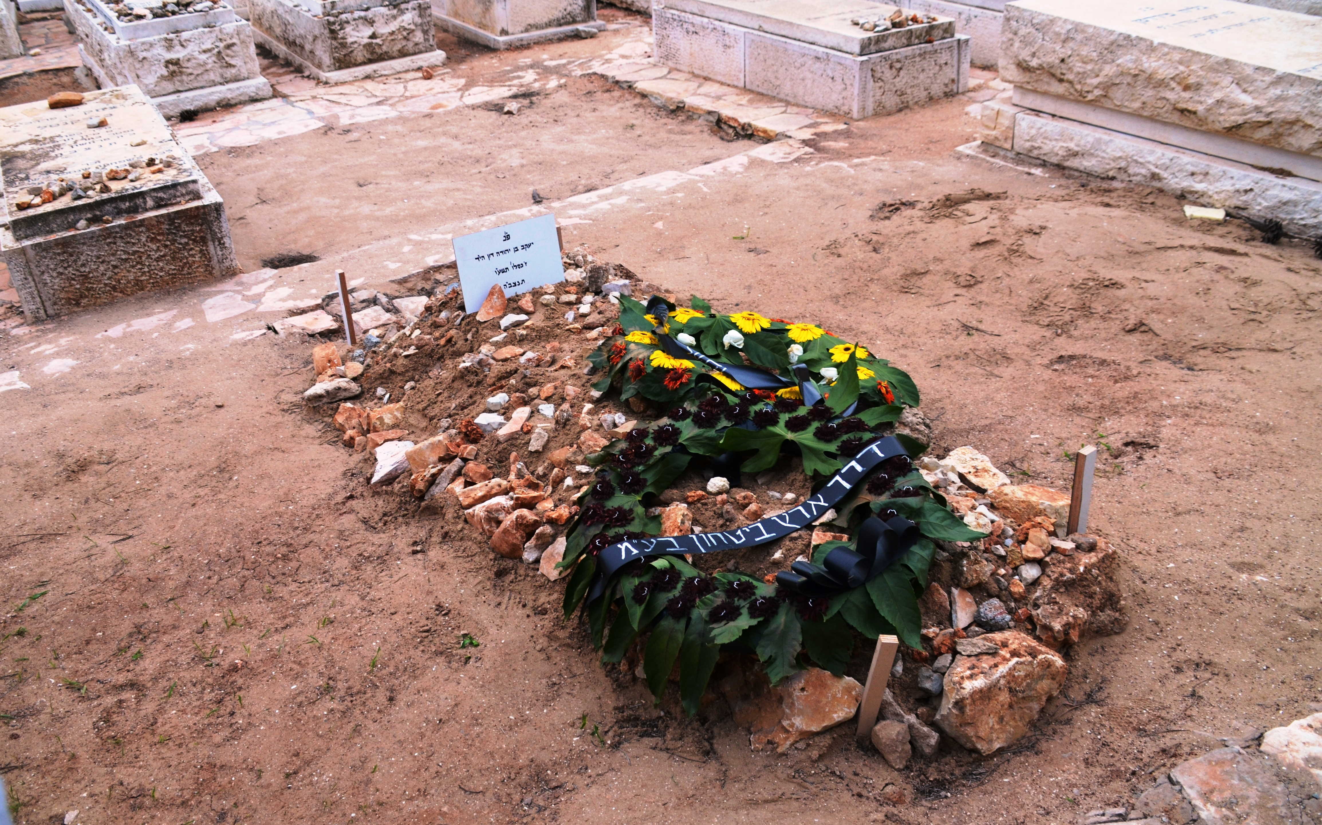 grave of Yaakov Dan in Gush Etzion cemetery