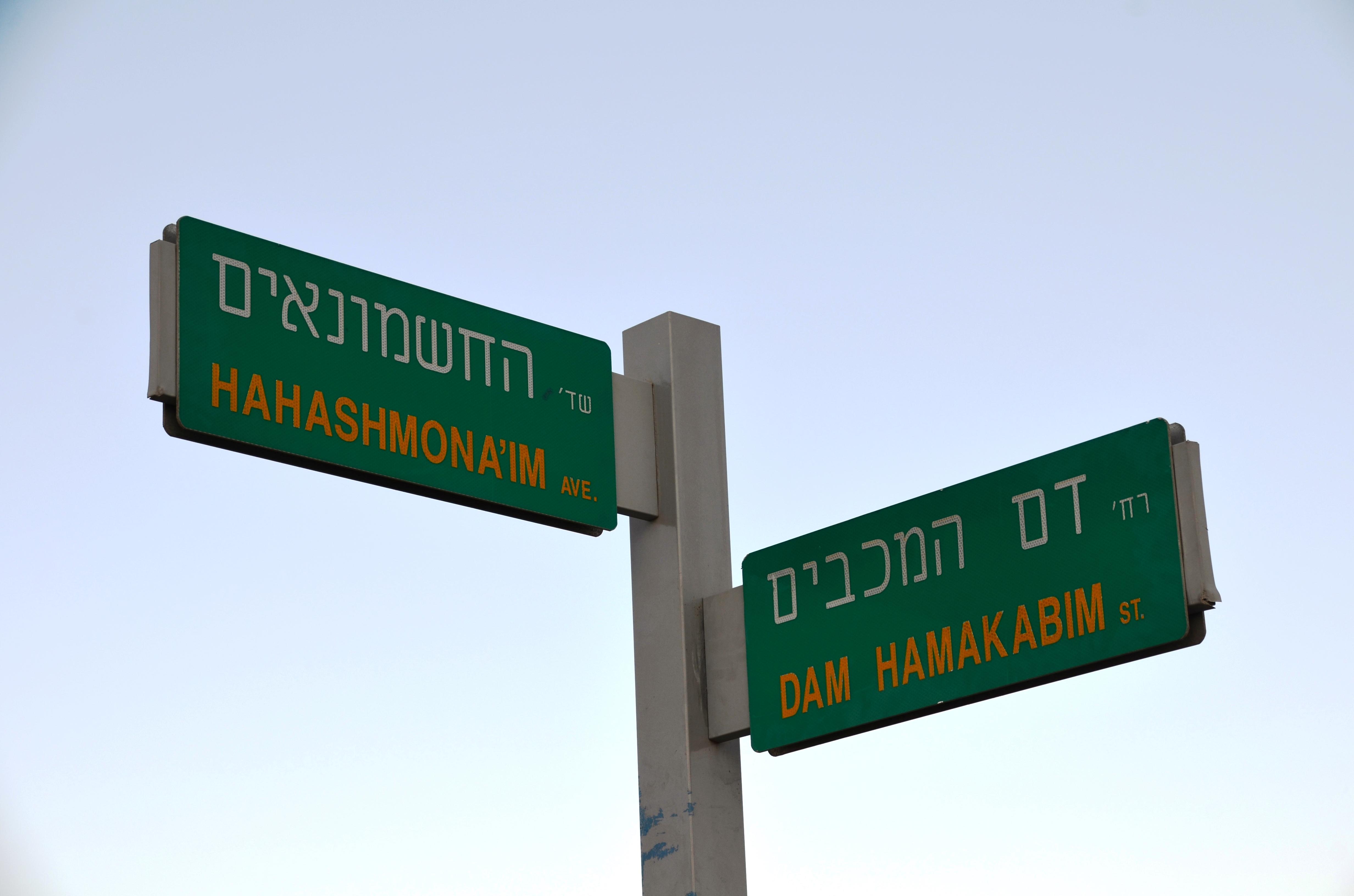 Hanukah street signs