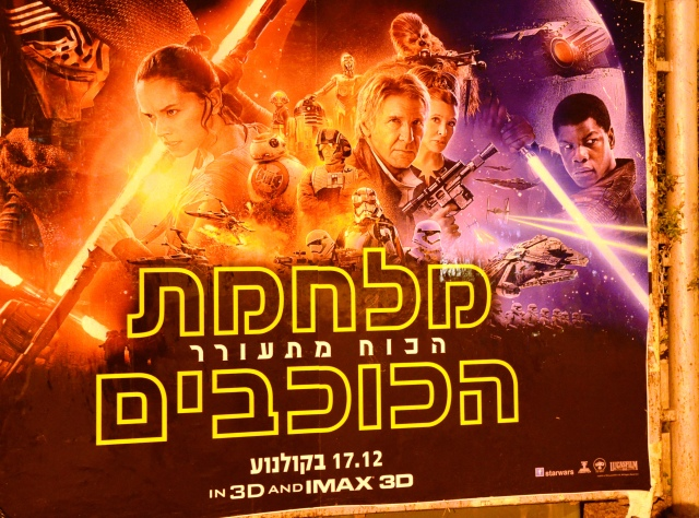 Hebrew ad for Stars Wars