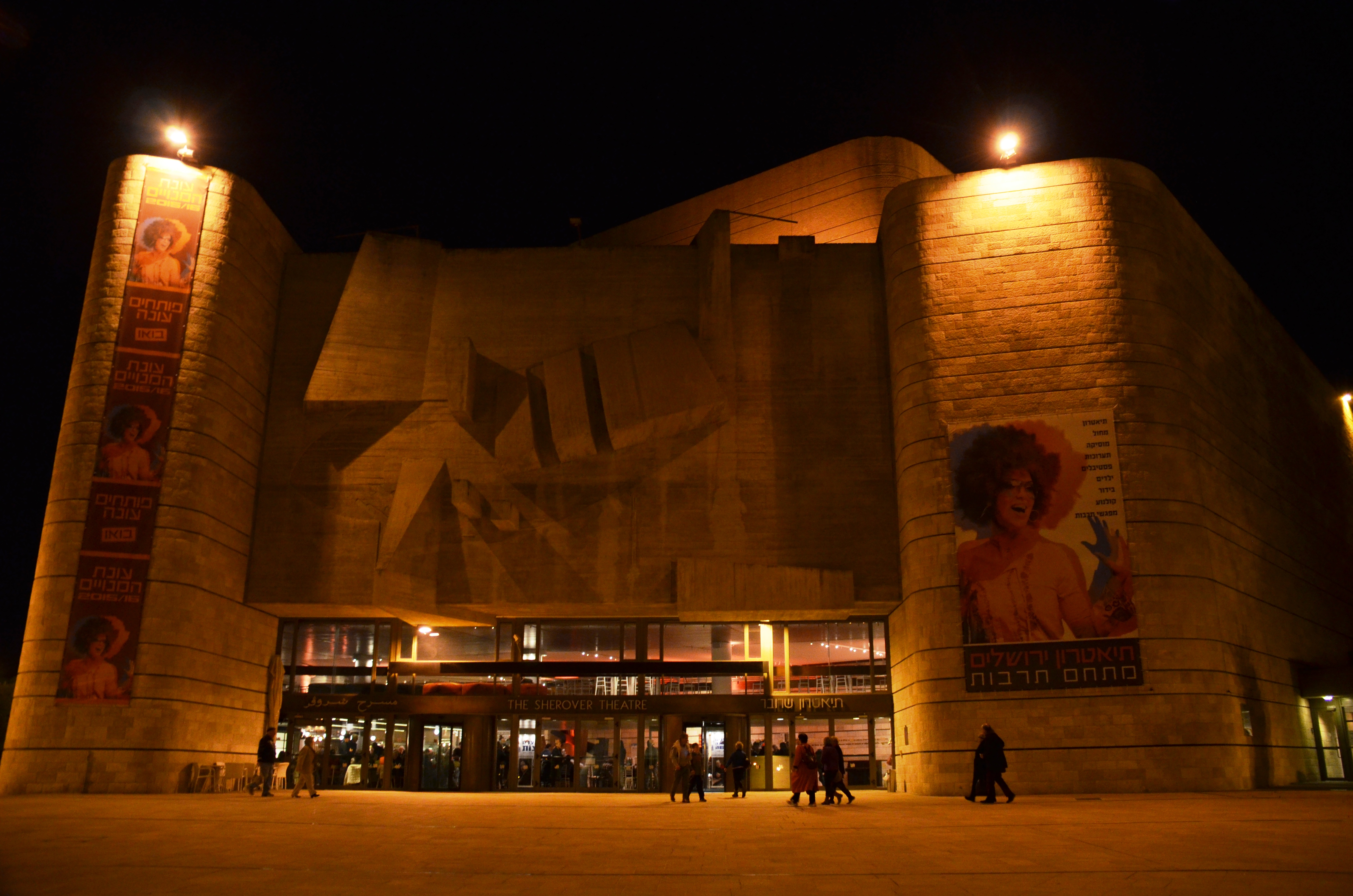 Jerusalem theater night outside
