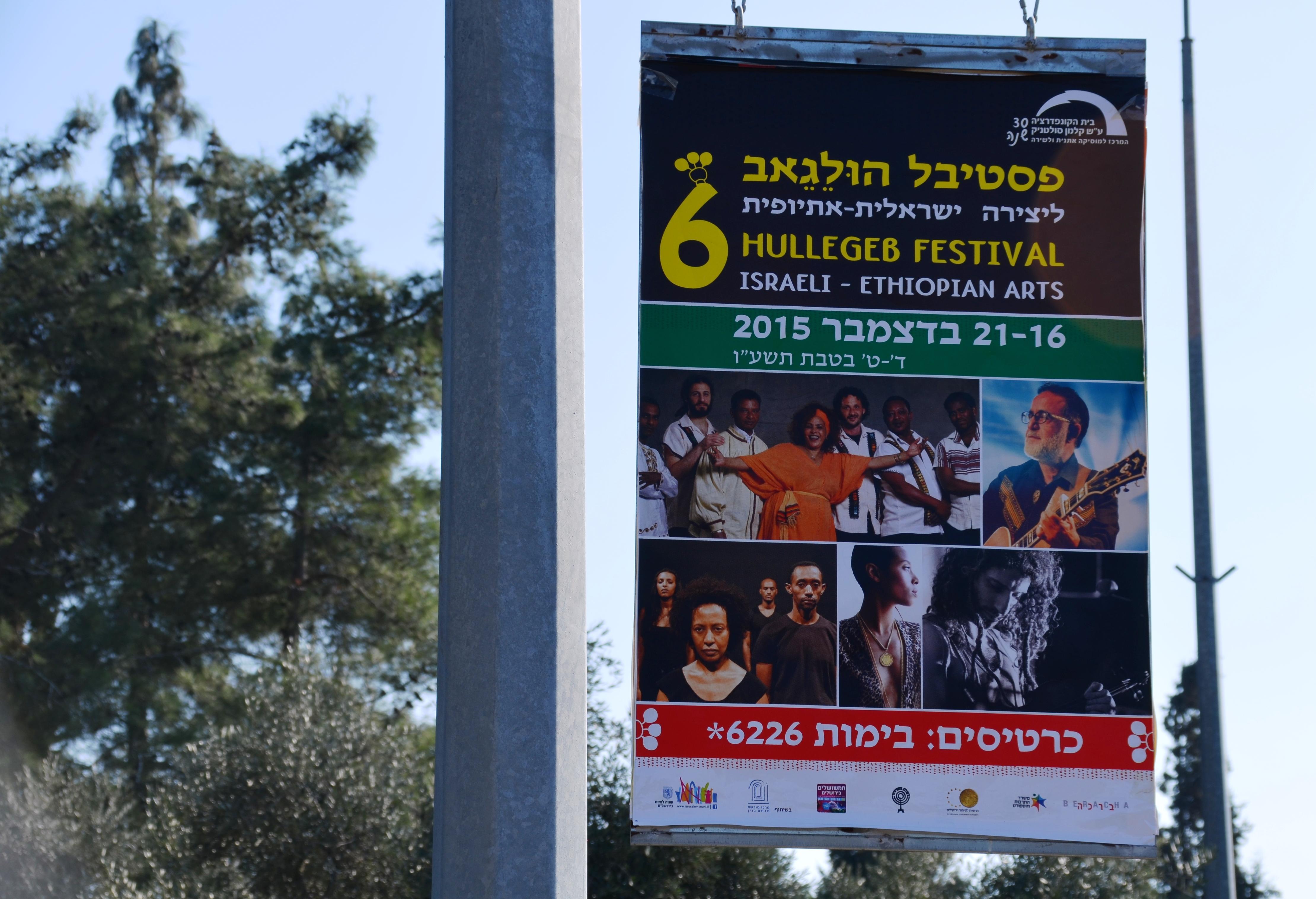 Ethiopian arts festival